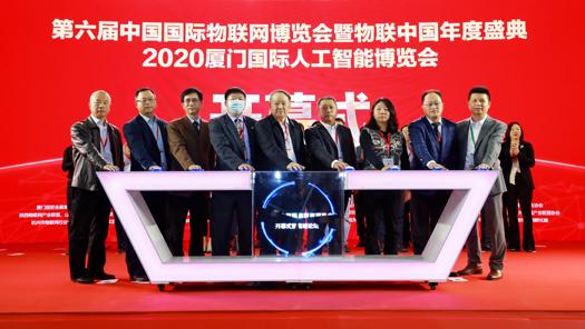 IoTF  中国国际物联网博览会