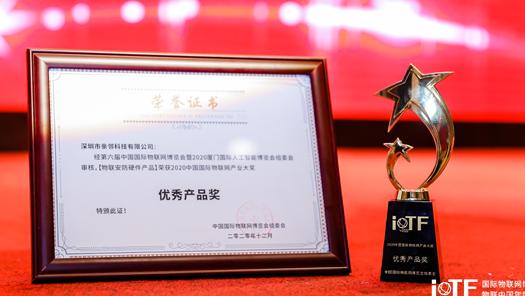 中国国际物联网产业大奖