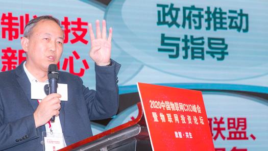 中国物联网CXO峰会暨投资论坛